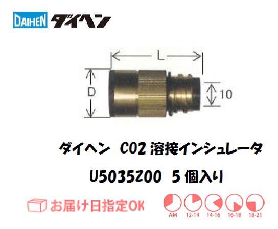 ダイヘン CO2溶接用ノズル U5050N19