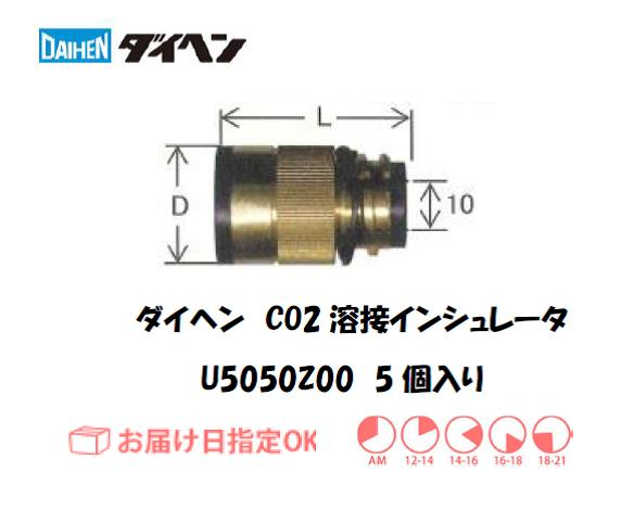 ダイヘン CO2溶接用インシュレータ U5050Z00