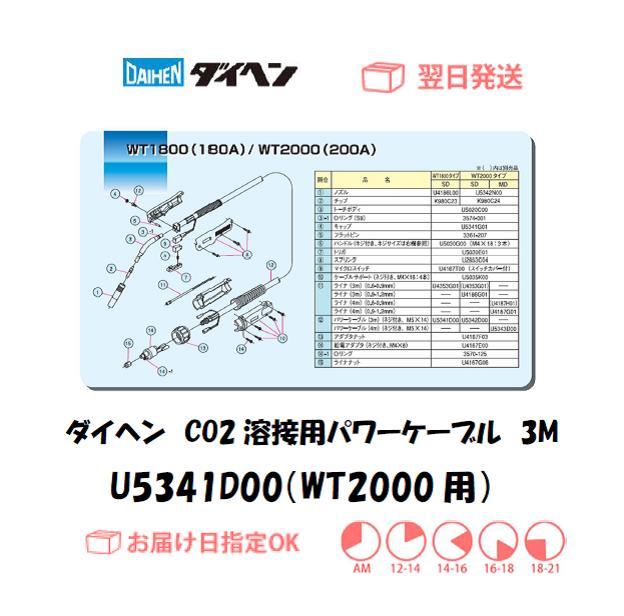 ダイヘン CO2溶接用パワーケーブル(WT2000-SD用) U5341D00 3M