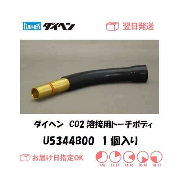 ダイヘン CO2溶接用トーチボディ(WT3500用) U5344B00 1個