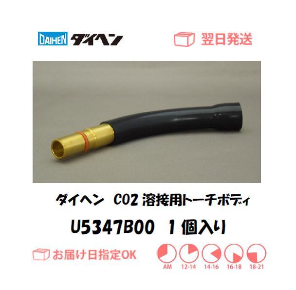 ダイヘン CO2溶接用トーチボディ(WT3510用) U5347B00 1個