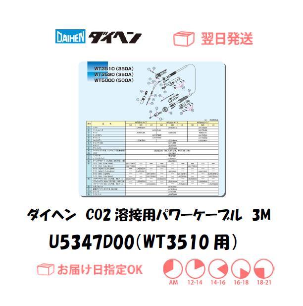 ダイヘン CO2溶接用パワーケーブル(WT3510-SD用) U5347D00 3M