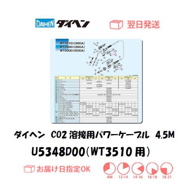 ダイヘン CO2溶接用パワーケーブル(WT3510-MD用) U5348D00 4.5M