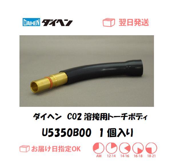 ダイヘン CO2溶接用トーチボディ(WT3520用) U5350B00 1個