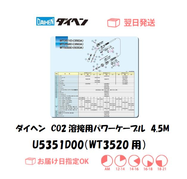 ダイヘン CO2溶接用パワーケーブル(WT3520-MD用) U5351D00 4.5M