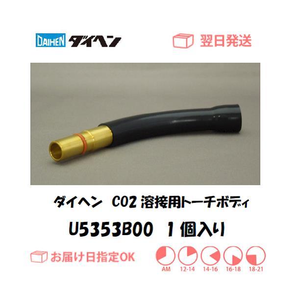 ダイヘン CO2溶接用トーチボディ(WT5000用) U5353B00 1個