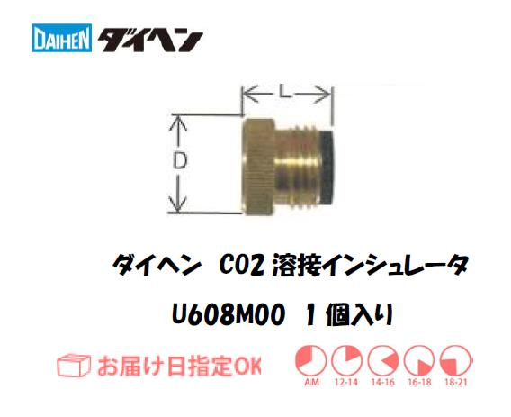 ダイヘン CO2溶接用インシュレータ U608M00