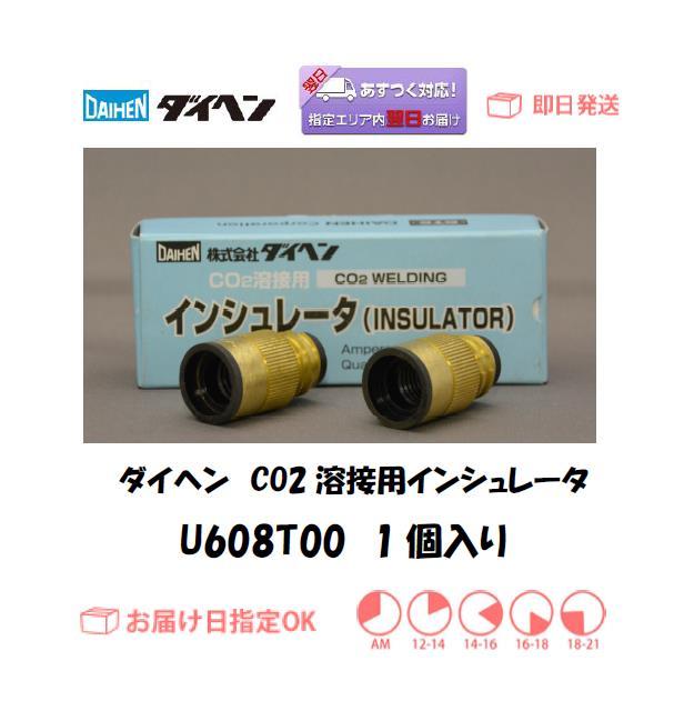 ダイヘン CO2溶接用インシュレータ U608T00 1個入り