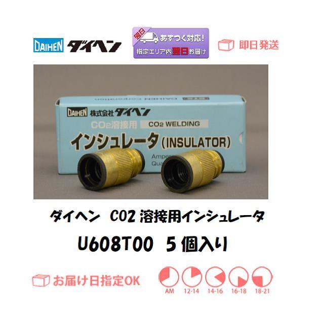 ダイヘン CO2溶接用インシュレータ U608T00 5個入り