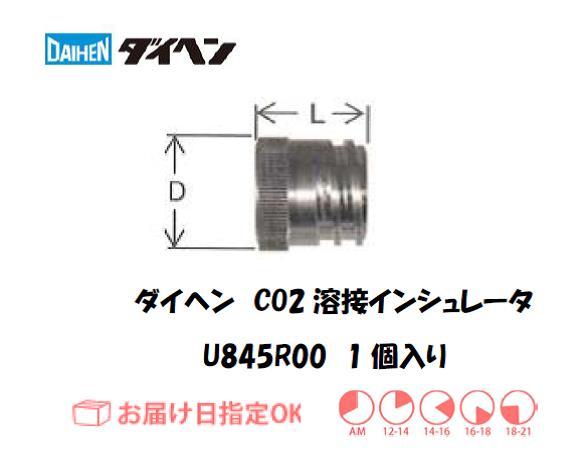 ダイヘン CO2溶接用インシュレータ U845R00