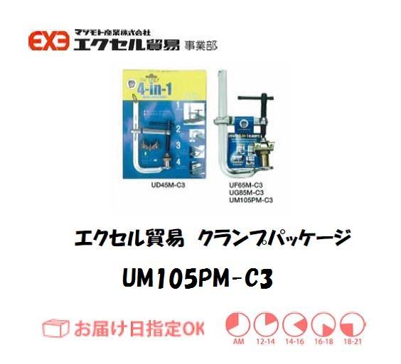 エクセル クランプ UM105PM-C3
