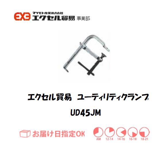 エクセル ハンドクランプ UD-45JM