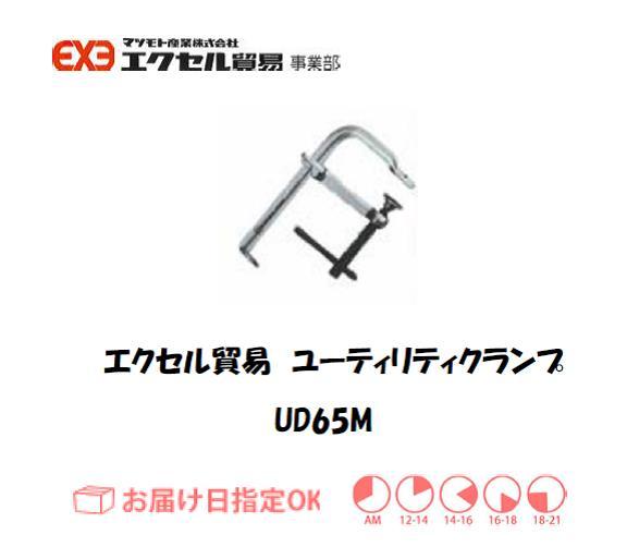 エクセル クランプ UD65M