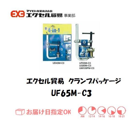 エクセル クランプ UD65MC3