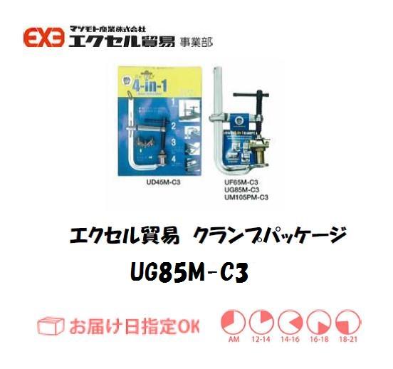 エクセル クランプ UD85MC3