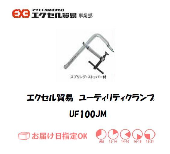 エクセル クランプ UF100JM