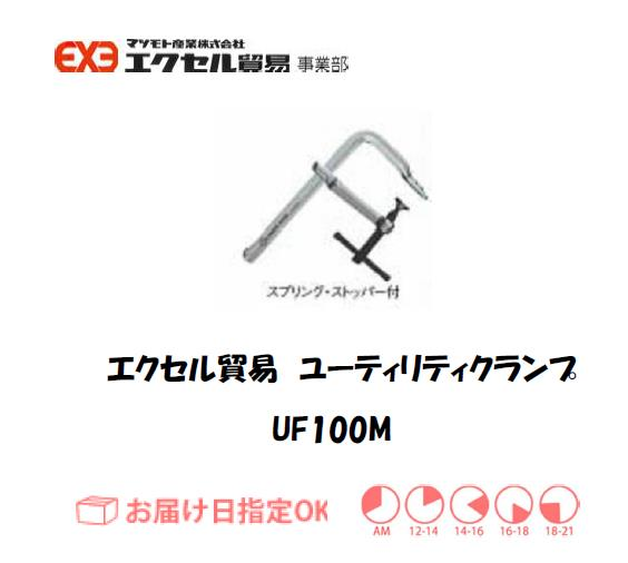 エクセル クランプ UF100M