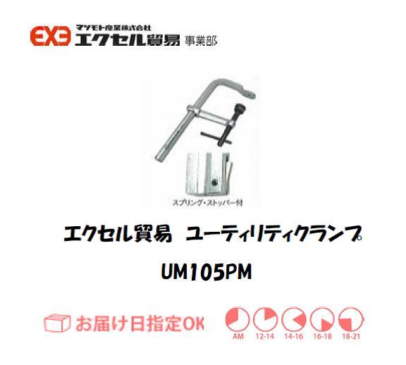 エクセル クランプ UM105PM