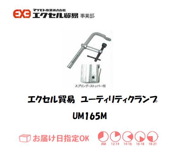 エクセル クランプ UM165M