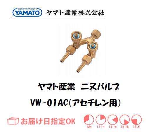 ヤマト産業 アセチレン用二又バルブ VW-01AC