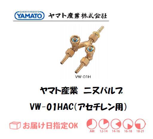ヤマト産業 アセチレン用二又バルブ VW-01HAC