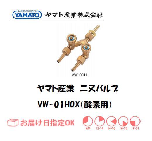 ヤマト産業 酸素用二又バルブ VW-01HOX