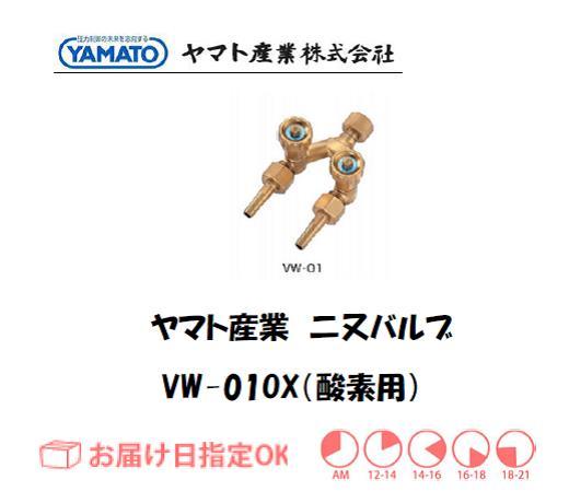 ヤマト産業 酸素用二又バルブ VW-01OX