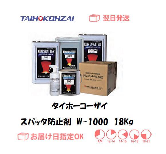 タイホーコーザイ スパッタ防止剤 W-1000 18kg 1個