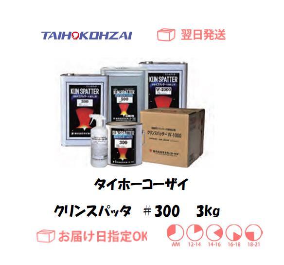 タイホーコーザイ スパッタ防止剤 #300 18kg 1個