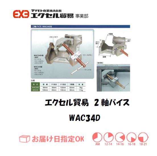 エクセル クランプ WAC-34D