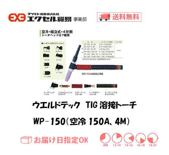 ウエルドテック TIG溶接トーチ(空冷、4M) WP-150型 150A 1本