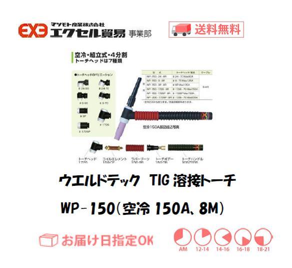 ウエルドテック TIG溶接トーチ(空冷、8M) WP-150型 150A 1本