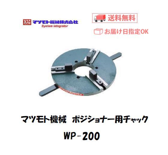 マツモト機械 ポジショナー用チャック WP-200