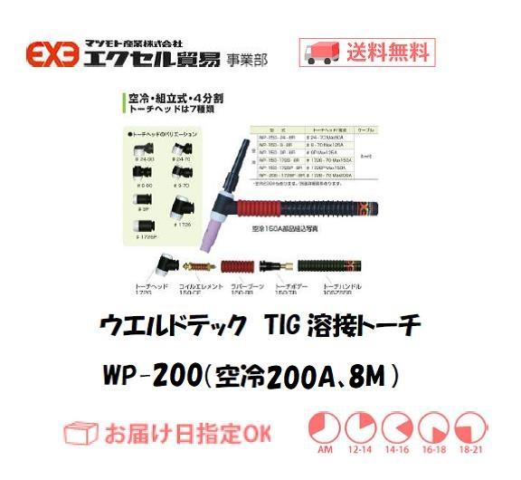 ウエルドテック TIG溶接トーチ WP-200