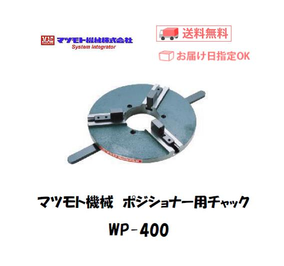 マツモト機械 ポジショナー用チャック WP-400