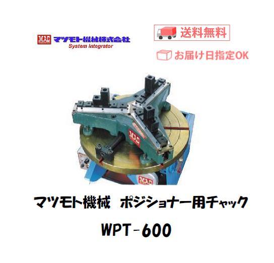 マツモト機械 ポジショナー用チャック WPT-600