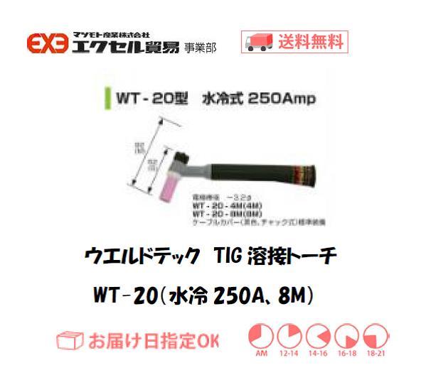 ウエルドテック TIG溶接トーチ(水冷、8M) WT-20型 250A