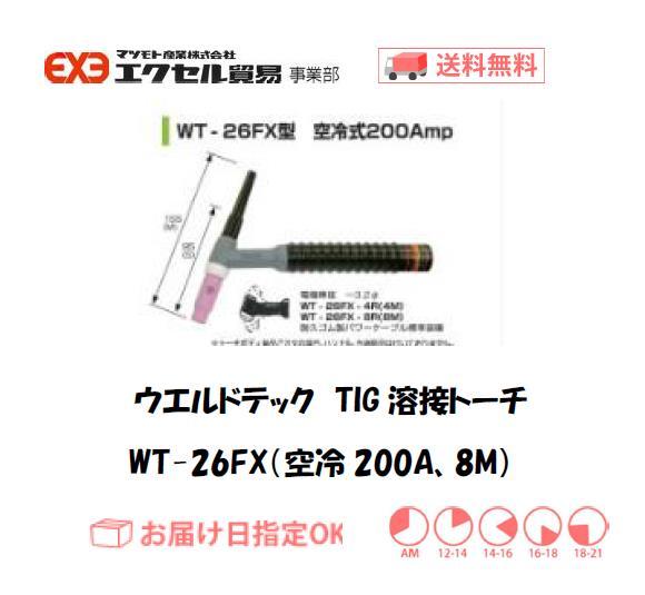 ウエルドテック フレキシブルTIG溶接トーチ(空冷、8M) WT-26FX型 200A