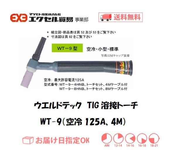 ウエルドテック TIG溶接トーチ(空冷、4M) WT-9型 125A