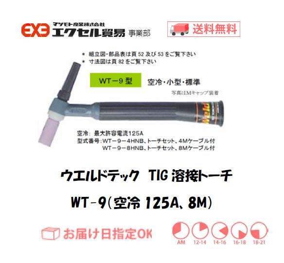 ウエルドテック TIG溶接トーチ(空冷、8M) WT-9型 125A