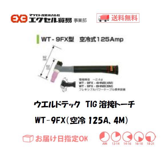ウエルドテック フレキシブルTIG溶接トーチ(空冷、4M) WT-9FX型 125A