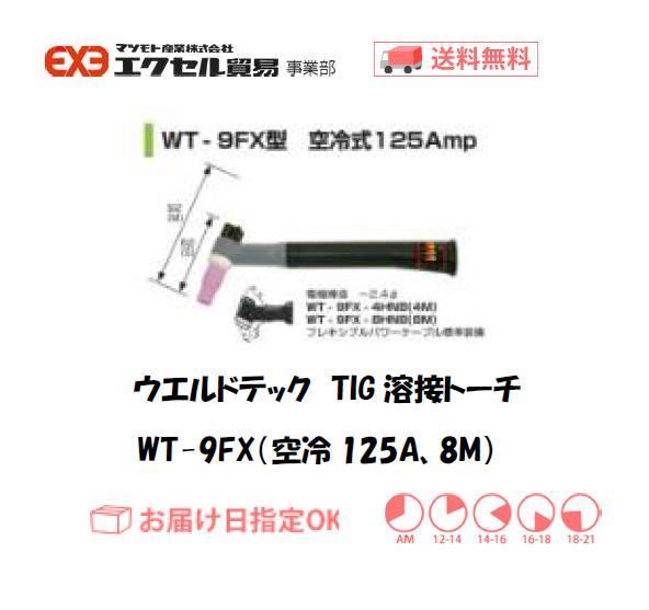 ウエルドテック フレキシブルTIG溶接トーチ(空冷、8M) WT-9FX型 125A