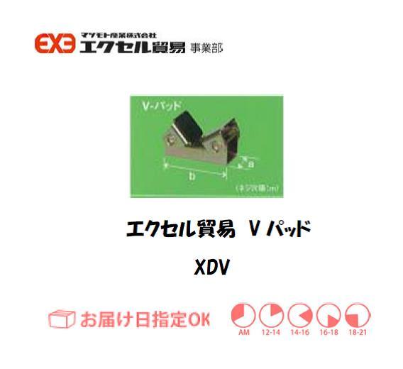 エクセル クランプ XDV