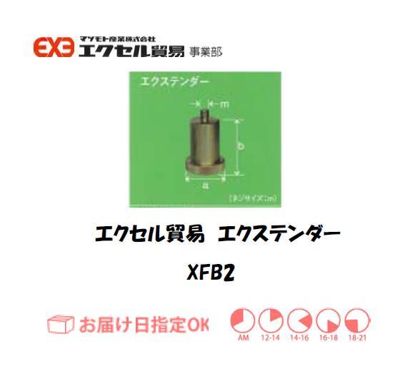 エクセル クランプ XFB2