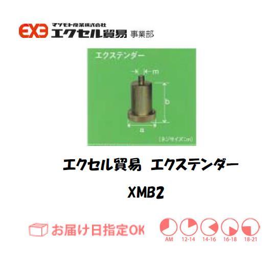 エクセル クランプ XMB2