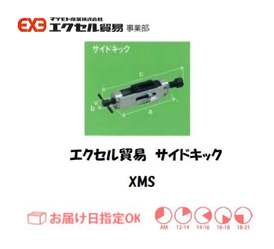 エクセル クランプ XMS