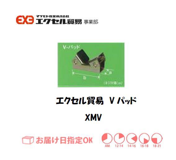 エクセル クランプ XMV