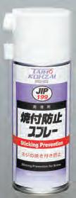 【3営業日以内に出荷】タイホーコーザイ 焼き付き防止スプレー 420ml