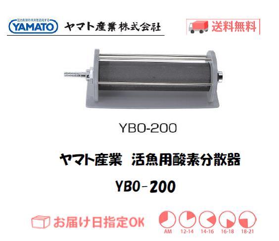ヤマト産業 酸素分散器 YBO-200
