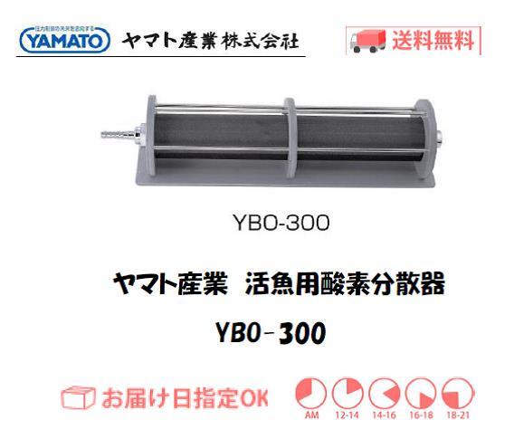 ヤマト産業 酸素分散器 YBO-300